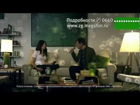 МегаФон Персональный гудок с Лагутенко