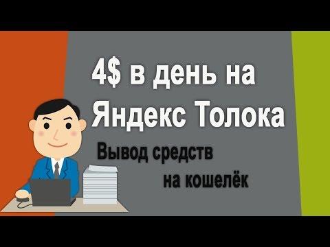 #4 - Вывод денег из Яндекс Толока | Заработок в интернете без вложений