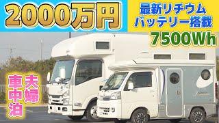 【キャンピングカーでマタニティー旅行】軽キャン乗り夫婦が最新リチウムバッテリー搭載高級キャブコンを体感!