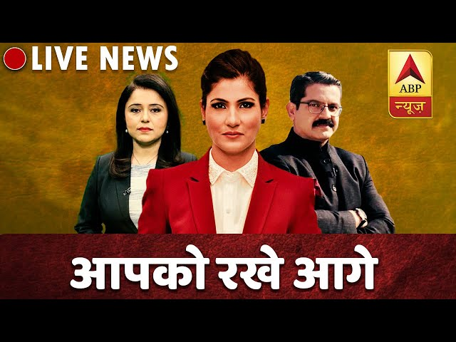 ABP News LIVE TV: Top News Of The Day 24*7 LIVE