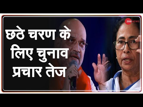 West Bengal Election 2021: बंगाल में छठे चरण के लिए चुनाव प्रचार तेज   Hindi News   Latest News