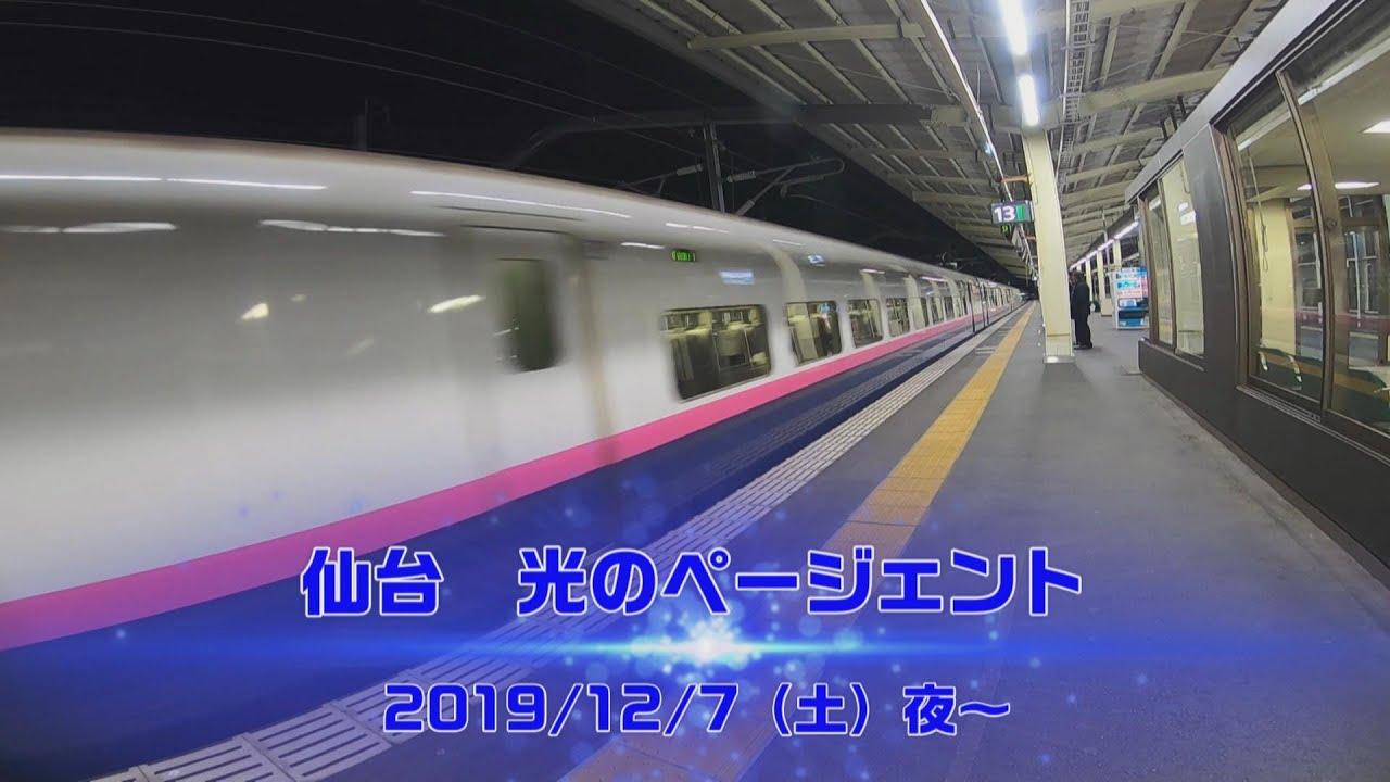 大宮 から 仙台 新幹線 値段