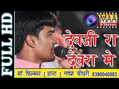 New Rajasthani Bhajan | chandmal gurjar I DEV JI KE MANDIR ME MORIYO I MAA Films [AANA] 8390040083