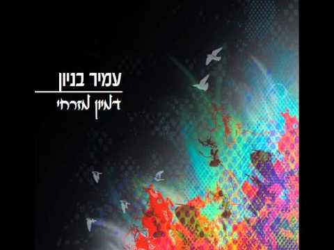 עמיר בניון דמיון מזרחי Amir Benayoun