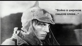 TeleTrade представляет: Война в широком смысле слова...