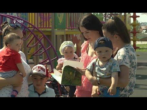 В Уфе жители ЖК «Сосны» пожаловались Радию Хабирову на отсутствие детского сада
