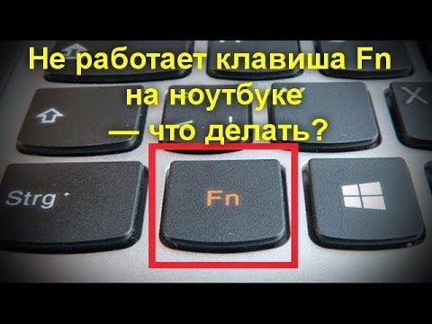 Как настроить fn клавиши на ноутбуке