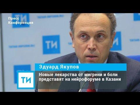 Новые лекарства от мигрени и боли представят на нейрофоруме в Казани