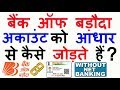 How to Link Bank of Baroda Account to Aadhar Card Online - in Hindi (2017)