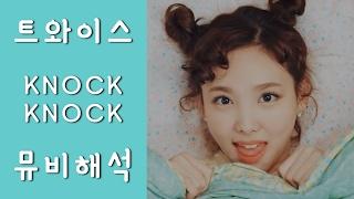 [뮤비해석] TT의 프리퀄!? TWICE (트와이스) KNOCK KNOCK (낙낙) MV Theory l 수다쟁이쭌
