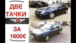 Купил две машины за 1600€ Honda Prelude/ BMW e30 318i