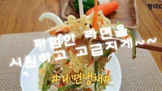 #초간단!!  시원한 라면 요리^^(A cold Ram…