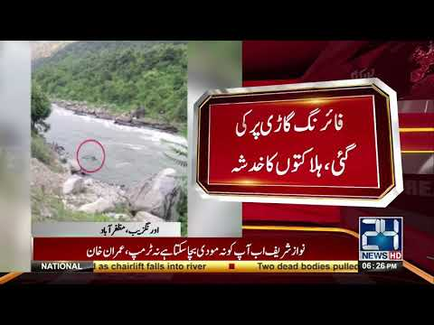 Indian Army Open Fire On Vehicle In Valley Neelam - 16 July 2017