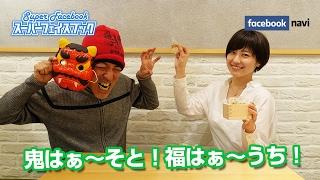Facebookで話題の投稿を紹介いたします。 番組MC(山田ゴメス & 黒田有...