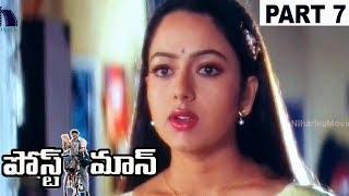 Postman Telugu Movie Part 7 || MohanBabu, Soundarya, Raasi