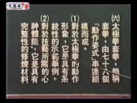 Wang ZhiHe Taijiquan - 王子和太極拳 part1/3