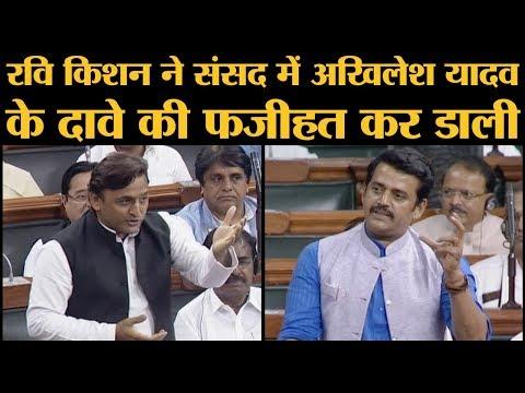 Loksabha में UP के पूर्व CM Akhilesh Yadav और Gorakhpur MP Bhojpuri star Ravi Kishan की करारी बहस