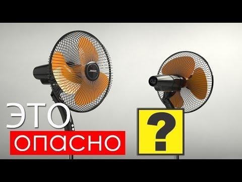 Можно ли заболеть от вентилятора?