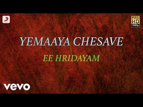 Yemaaya Chesave - Ee Hridayam Lyric | Naga Chaitanya, Samantha | A.R. Rahman