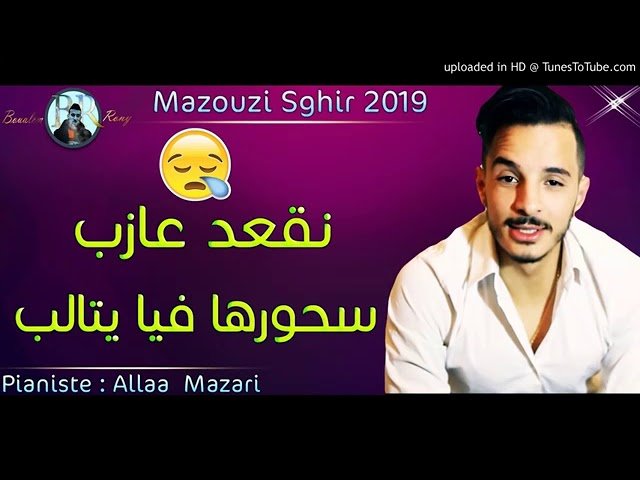 Cheb Mazouzi Sghir 2019 Nag3od 3azab l ?????? ??? ????? l Avec Allaa Mazari