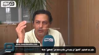 مصر العربية   حازم عبد العظيم: