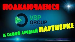 Лучшая партерка YOUTUBE монетизация видео, подключение партнерской программы VSP Group(Здравствуйте уважаемые зрители моего канала! В данном видеоролике я хотел бы Вам показать на мой взгляд..., 2016-01-24T14:53:20.000Z)