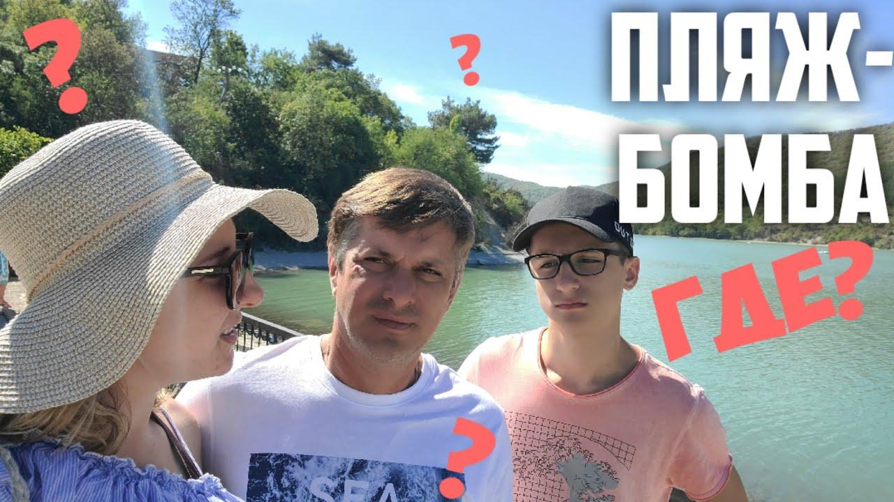Мы нашли самый лучший пляж на Чёрном море. Абрау-Дюрсо