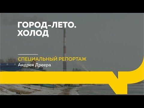 Специальный репортаж: замерзает алтайский город-курорт Яровое