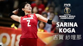 Best Volleyball Spikes by Sarina Koga (古賀 紗理那) | Japanese Volleyball World Championship 2018
