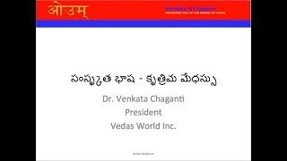 సంస్కృత భాష - కృత్రిమ మేధస్సు Science in Vedas Part - 11