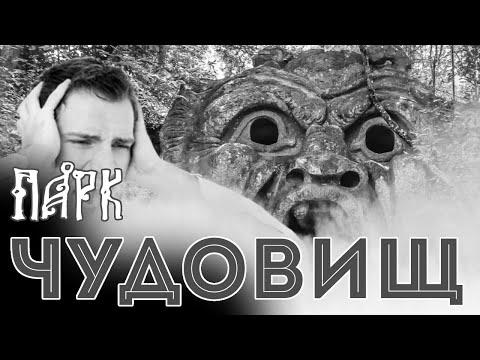 ТАЙНА ДРЕВНЕГО ПАРКА ЧУДОВИЩ