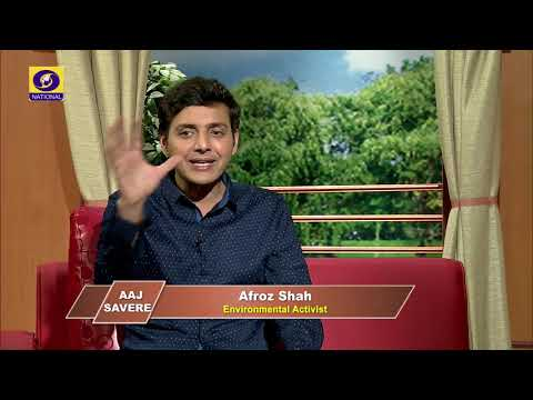 Aaj Savere - An interview with Afroz Shah, Environmental Act