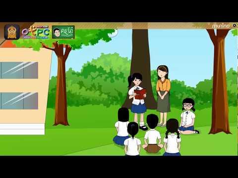 สุภาษิตสอนหญิง สอนใจ - ภาษาไทย ป.6
