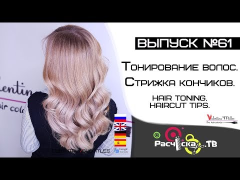 Тонирование волос. Стрижка кончиков./ Hair toning. Haircut tips.