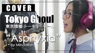 Asphyxia - Tokyo Ghoul : re『 トーキョーグール : re 』 (Cover by MindaRyn)
