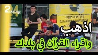 شاب تركي يمنع شاب عربي من قراءة القرآن في تركيا   شاهد ردة فعل الناس