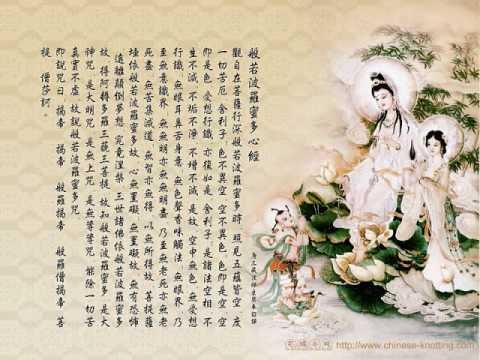 波罗密多心经 Cantonese version