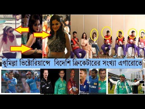 BPL news.কুমিল্লার কমলা সুন্দরীর রুপের জাদুতে দলে বিদেশী ক্রিকেটার 11 জন.Bangladesh cricket news.