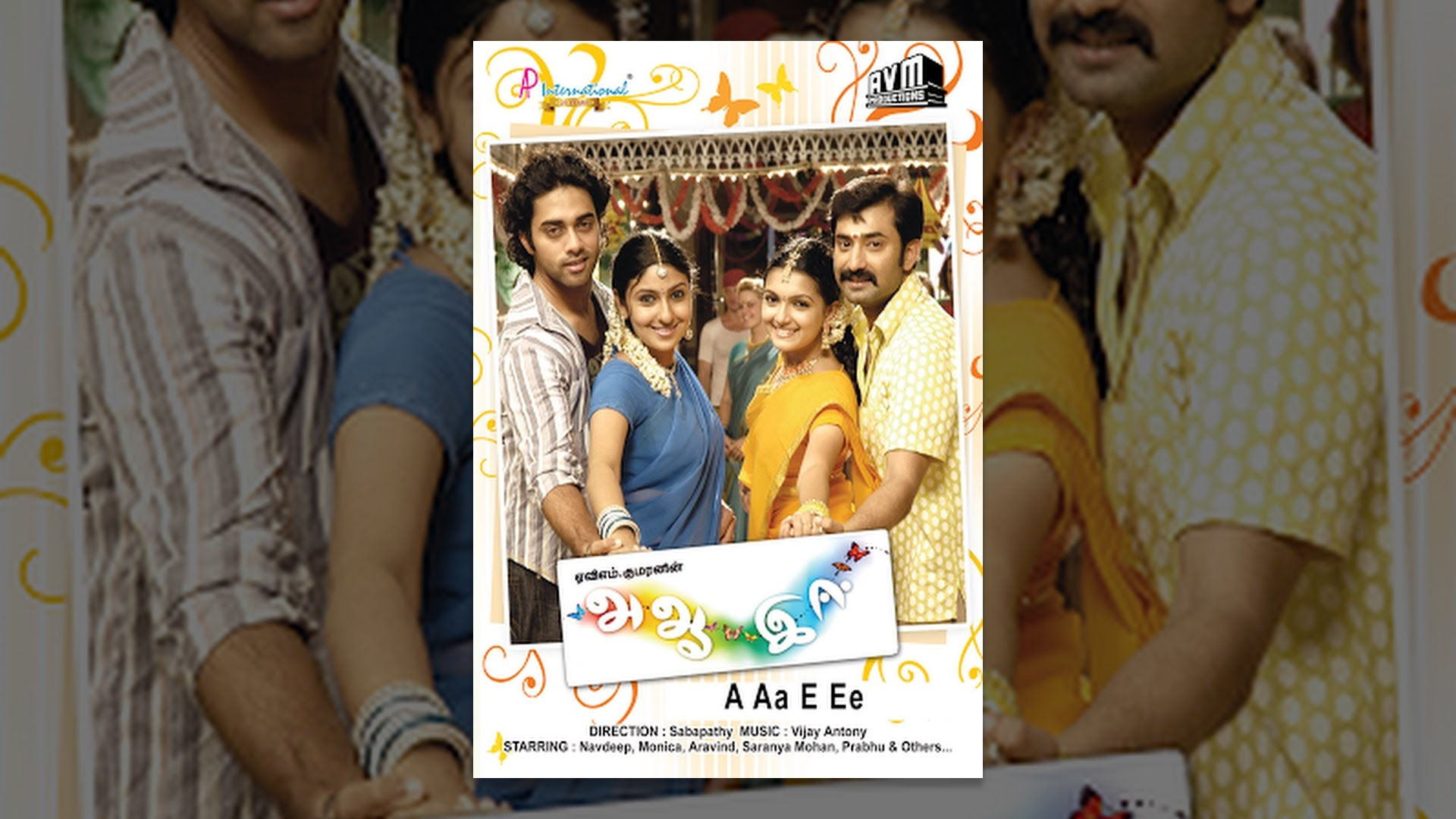 a aa e ee tamil movie free download