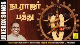 Nataraja Pathu - JukeBox || Sivapuranam D V Ramnani || Vijay Musicals