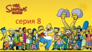 The Simpsons Game ����� 8 (������ ��������� � ����������)