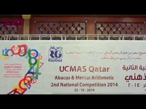 المسابقة الوطنية الثانية للحساب الذهني لبرنامج اليوسي ماس قطر