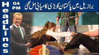 Pakistan Bags Major Achievement in Brazil   04 PM Headlines - 14 April   Lahore News HD