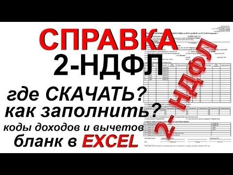 РОССЕЛЬХОЗБАНК: Заявление - анкета на кредит, Справка по