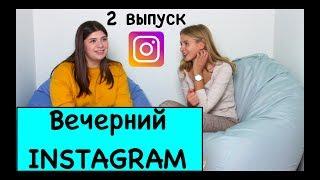 Джигурда и Волочкова, Кайли Дженнер - инстаграм миллиардер, Пранки, Вайны 2019. Вечерний Instagram#2