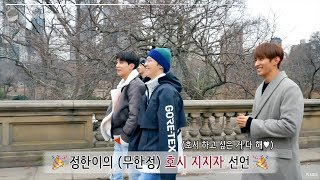 [INSIDE SEVENTEEN] 호시 가이드와 함께한 워킹 투어 in NY (Walking Tour in NY with Guide Hoshi)