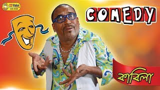 কাবিলাকে মেরে ফেলার হোমকি | Funny Video Clip | kabila & More | CD Vision