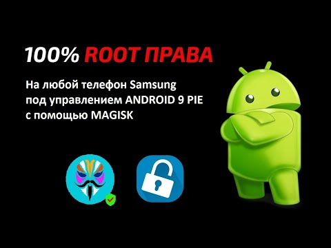 100% Root Android 9 Pie на любой SAMSUNG \\ Root For Any Samsung Phone Android 9 PIE