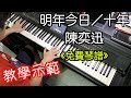 Download 明年今日/十年- 陳奕迅 Piano Cover 「免費琴譜」 MP3 song and Music Video