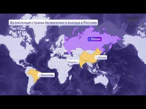 Страны безвизового въезда в Россию
